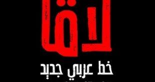 lava arabic font 310x165 - Lava Arabic Font Free Download