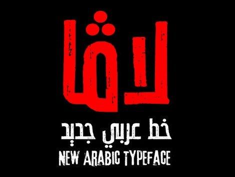 lava arabic font - Lava Arabic Font Free Download
